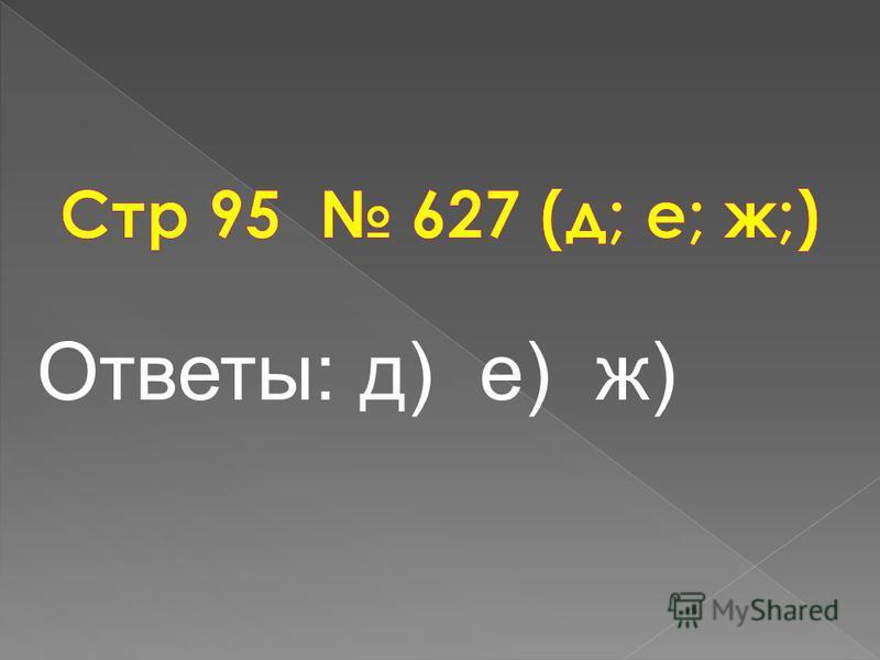 Ответы: д) е) ж)