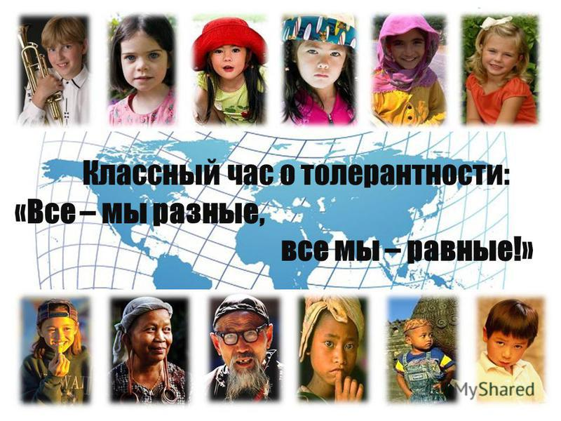 Классный час о толерантности: «Все – мы разные, все мы – равные!»