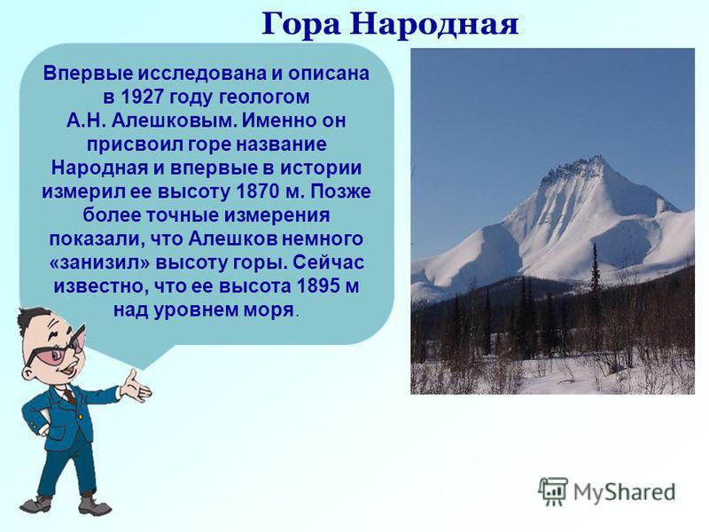 Подскажи Незнайке, чему равен х, и ты узнаешь, как называется самая высокая точка Уральских гор.самая высокая точка Не верно! Подумай! Молодец!