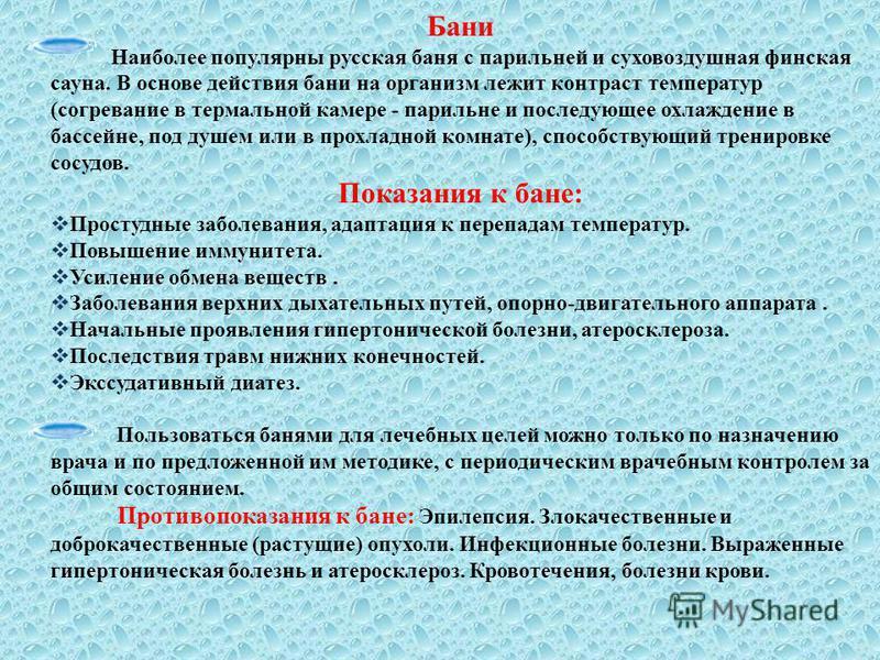 Бани Наиболее популярны русская баня с парильней и суховоздушная финская сауна. В основе действия бани на организм лежит контраст температур (согревание в термальной камере - парильне и последующее охлаждение в бассейне, под душем или в прохладной ко