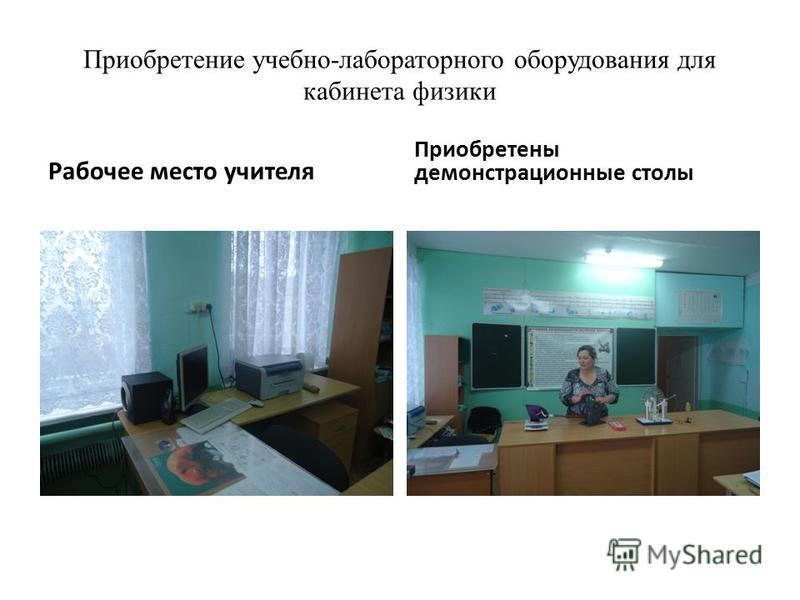 Приобретение учебно-лабораторного оборудования для кабинета физики Рабочее место учителя Приобретены демонстрационные столы