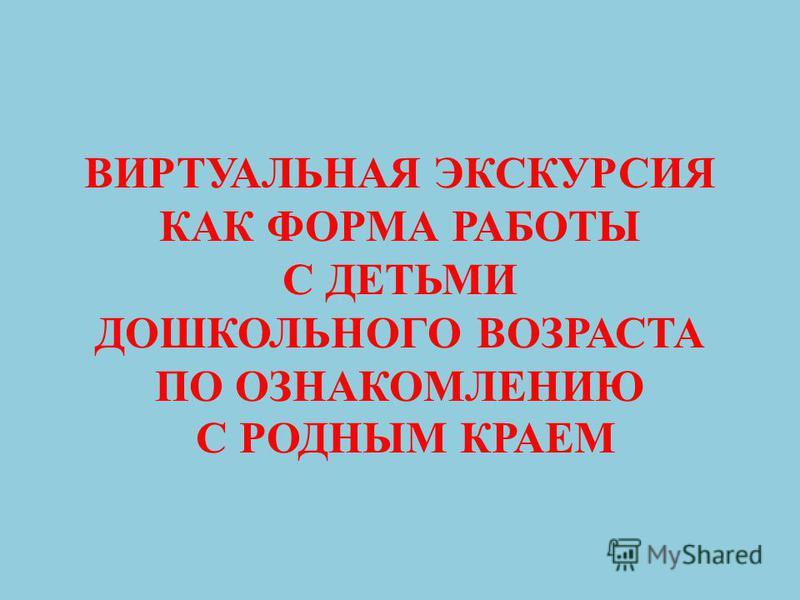 ВОСПИТАТЕЛЬ БАНИНА ТАТЬЯНА НИКОЛАЕВНА МБДОУ Д/С 16 ЗАТО Г. СЕВЕРОМОРСК
