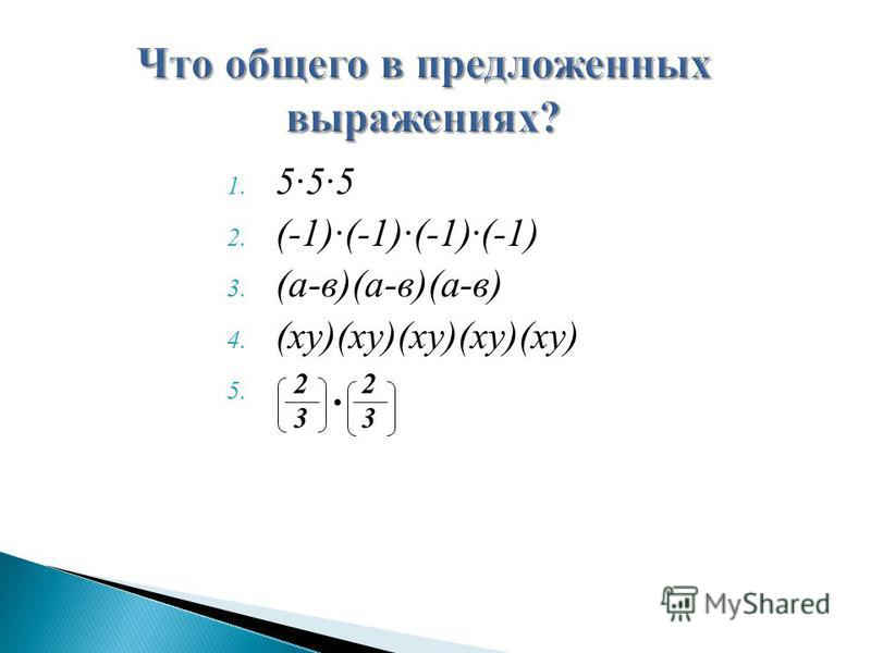 1. 555 2. (-1)(-1)(-1)(-1) 3. (а-в)(а-в)(а-в) 4. (ку)(ку)(ку)(ку)(ку) 5. 2323 2323
