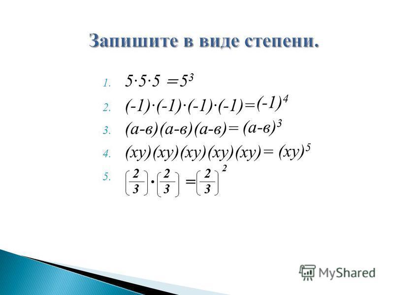 = 1. 555 = 2. (-1)(-1)(-1)(-1)= 3. (а-в)(а-в)(а-в)= 4. (ку)(ку)(ку)(ку)(ку)= 5. 5353 (-1) 4 (ку) 5 (а-в) 3 2323 2323 2323 2