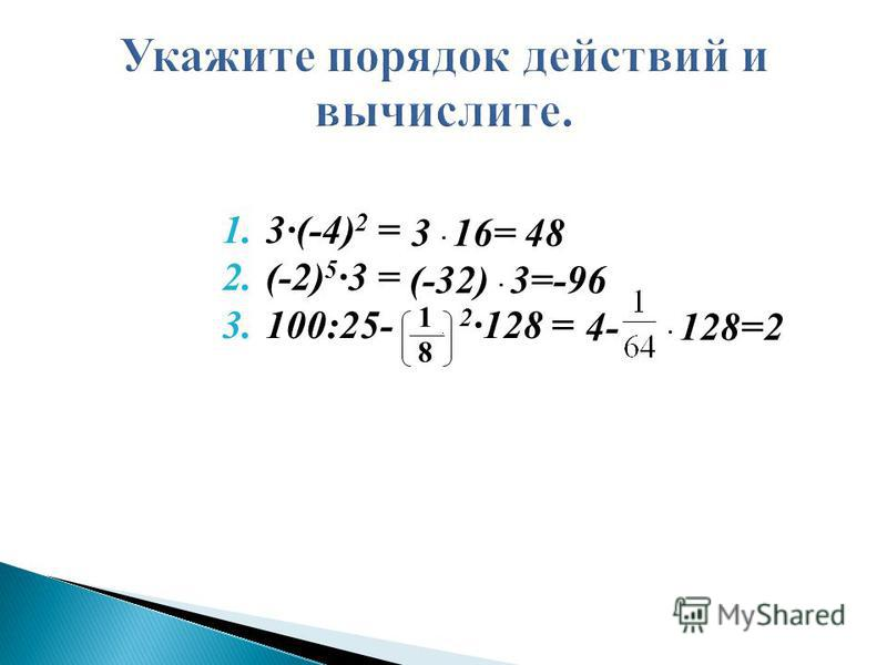 1.3(-4) 2 = 2.(-2) 5 3 = 3.100:25- 2 128 = 3 16= 48 (-32) 3=-96 4- 128=2 1818