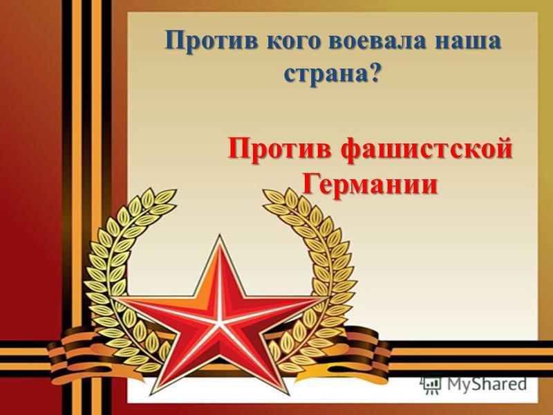 Назовите время начала Великой Отечественной войны 22 июня 1941 год