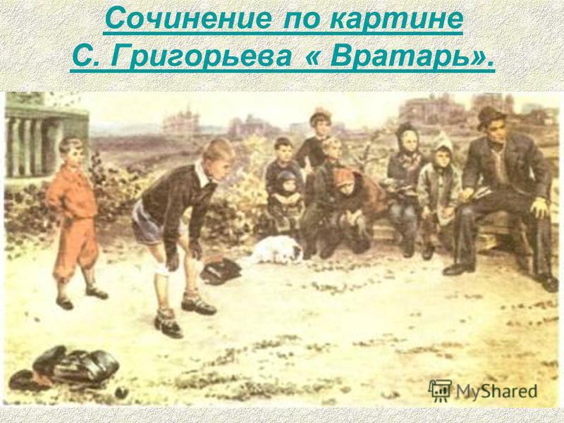 Сочинение по картине С. Григорьева « Вратарь».