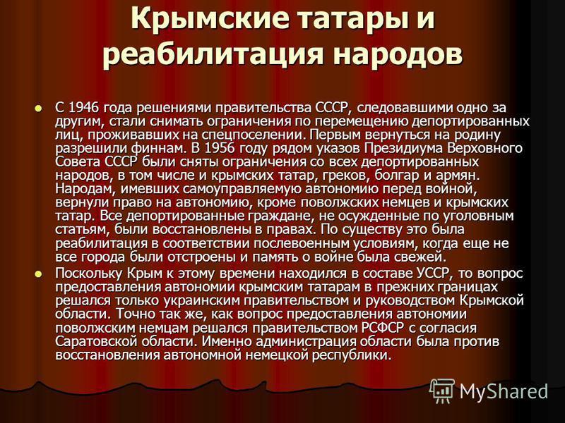 Крымские татары и реабилитация народов С 1946 года решениями правительства СССР, следовавшими одно за другим, стали снимать ограничения по перемещению депортированных лиц, проживавших на спецпоселении. Первым вернуться на родину разрешили финнам. В 1