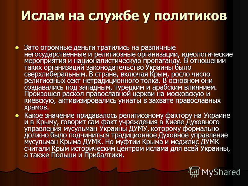 Ислам на службе у политиков Зато огромные деньги тратились на различные негосударственные и религиозные организации, идеологические мероприятия и националистическую пропаганду. В отношении таких организаций законодательство Украины было сверхлибераль