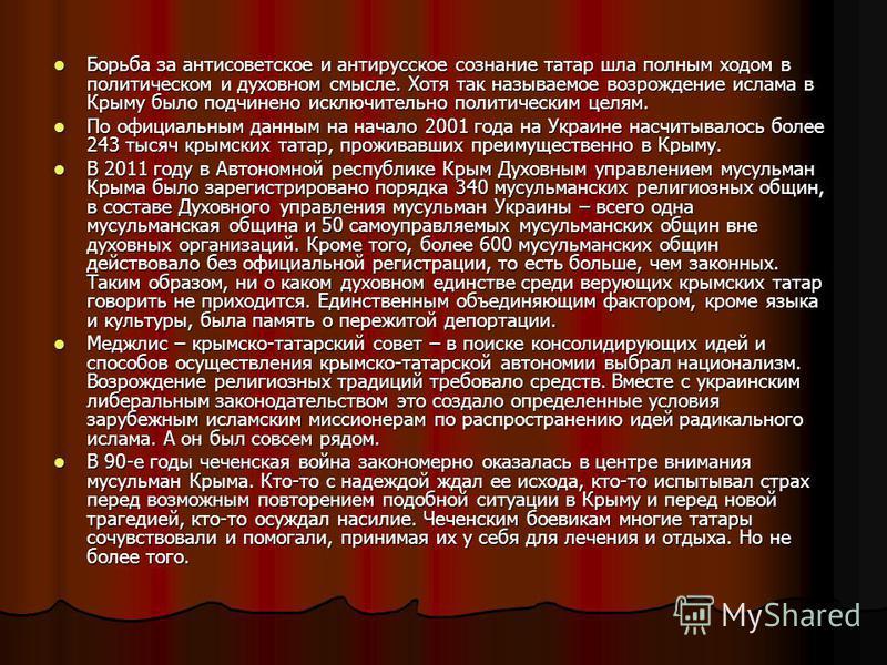 Борьба за антисоветское и антирусское сознание татар шла полным ходом в политическом и духовном смысле. Хотя так называемое возрождение ислама в Крыму было подчинено исключительно политическим целям. Борьба за антисоветское и антирусское сознание тат
