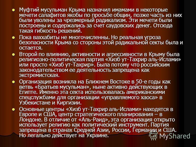 Муфтий мусульман Крыма назначил имамами в некоторые мечети салафитов якобы по просьбе общин, позже часть из них были уволены за чрезмерный радикализм. Эти мечети были построены и содержались за счет саудовских денег. Отсюда такая гибкость решений. Му