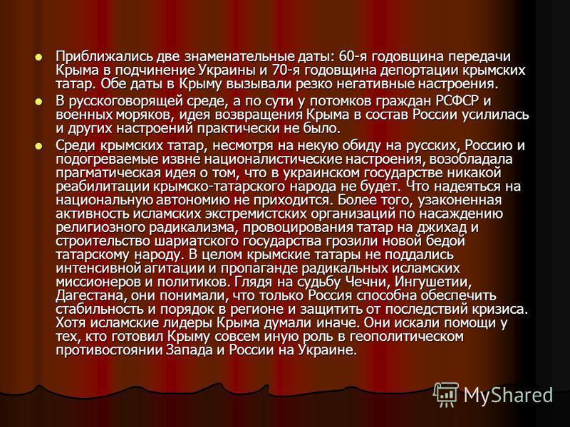 Приближались две знаменательные даты: 60-я годовщина передачи Крыма в подчинение Украины и 70-я годовщина депортации крымских татар. Обе даты в Крыму вызывали резко негативные настроения. Приближались две знаменательные даты: 60-я годовщина передачи