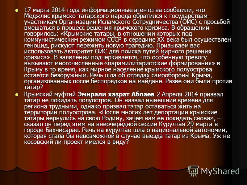 17 марта 2014 года информационные агентства сообщили, что Меджлис крымско-татарского народа обратился к государствам- участникам Организации Исламского Сотрудничества (ОИС) с просьбой вмешаться в процесс решения крымского кризиса. В обращении говорил
