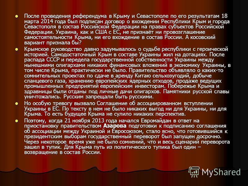 После проведения референдума в Крыму и Севастополе по его результатам 18 марта 2014 года был подписан договор о вхождении Республики Крым и города Севастополя в состав Российской Федерации на правах субъектов Российской Федерации. Украина, как и США