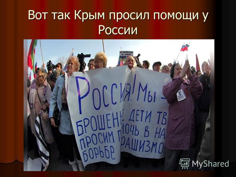 Вот так Крым просил помощи у России