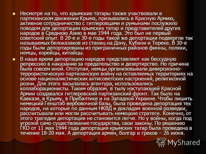 Несмотря на то, что крымские татары также участвовали в партизанском движении Крыма, призывались в Красную Армию, активное сотрудничество с гитлеровцами и румынами послужило поводом для депортации крымских татар и представителей других народов в Сред
