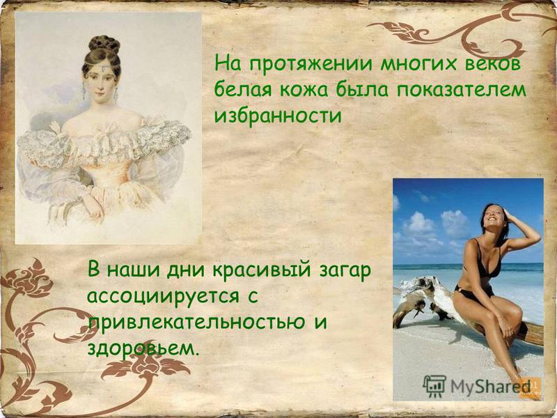 На протяжении многих веков белая кожа была показателем избранности В наши дни красивый загар ассоциируется с привлекательностью и здоровьем.