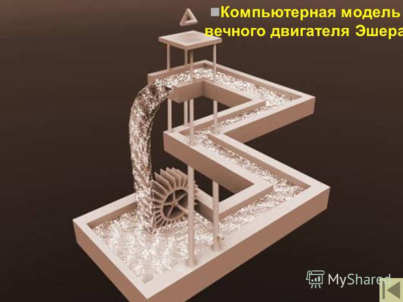 М.К.Эшер «Звёзды» Вечный двигатель на гравюре Водопад Эшера Компьютерная модель вечного двигателя Эшера