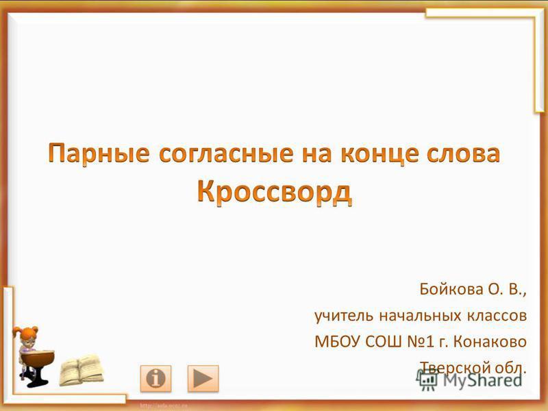 Бойкова О. В., учитель начальных классов МБОУ СОШ 1 г. Конаково Тверской обл.