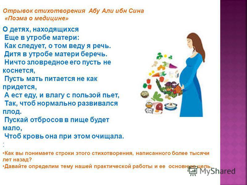 О детях, находящихся Еще в утробе матери: Как следует, о том веду я речь. Дитя в утробе матери беречь. Ничто зловредное его пусть не коснется, Пусть мать питается не как придется, А ест еду, и влагу с пользой пьет, Так, чтоб нормально развивался плод
