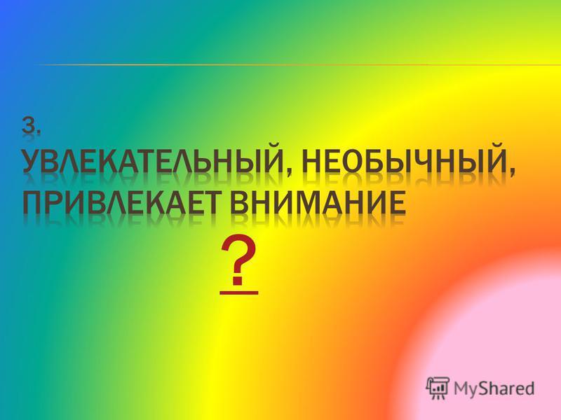 2. «Полезное ископаемое желтого цвета, в него любят играть малыши летом» ?