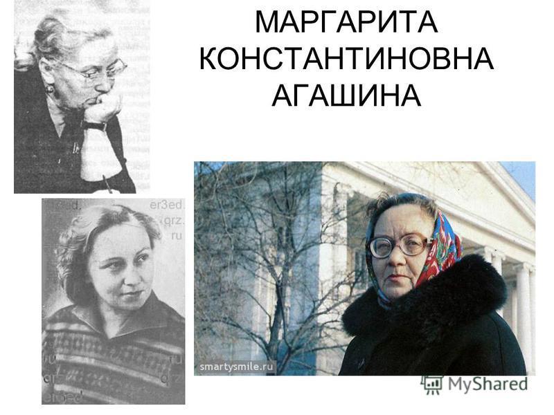 МАРГАРИТА КОНСТАНТИНОВНА АГАШИНА