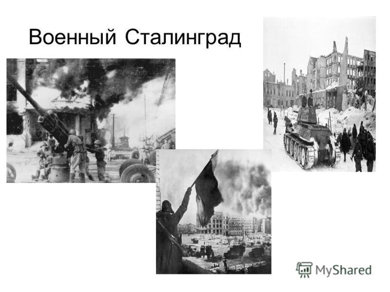 Военный Сталинград