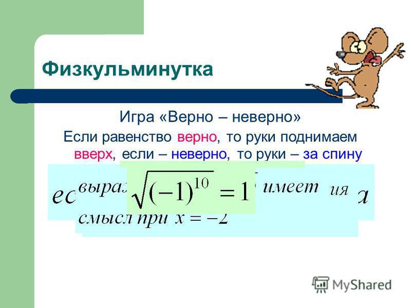 Физкульминутка Игра «Верно – неверно» Если равенство верно, то руки поднимаем вверх, если – неверно, то руки – за спину