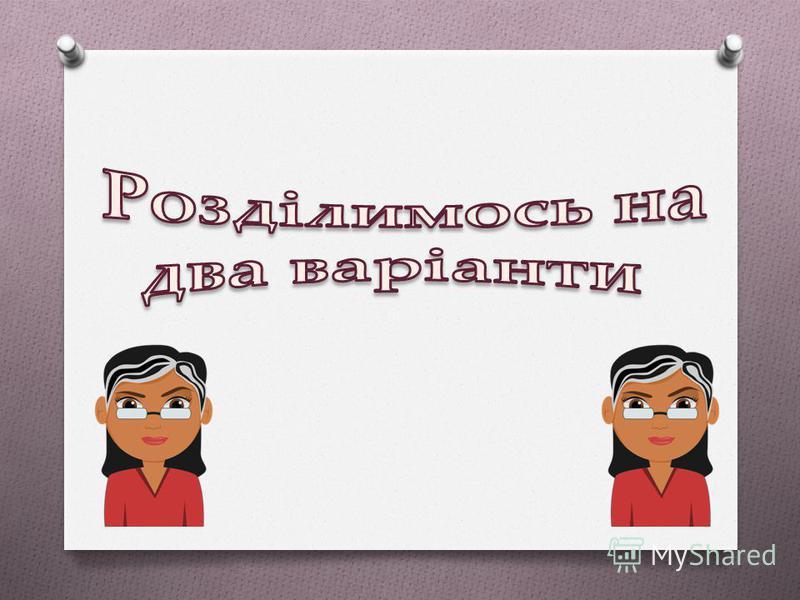 Ускладнене речення у рядку: O А - Микита зрозумів слова вчителя з першого разу, що було для нього неабияким досягненням. O Б - До мене підійшли дівчата. O В - Де це щастя заховалось? O Г - Понад чверть століття ми бачимо лише обман, кривду і зради.