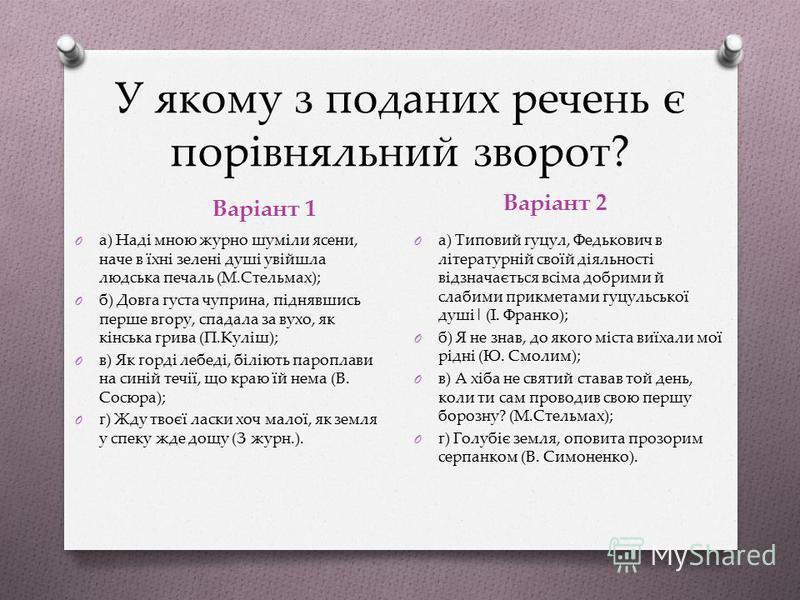 Визначте, чим ускладнене подане речення: Варіант 1 Варіант 2 Здавна в народі шанують подорожник, любисток, ромашку, чебрець, черемху, звіробій. а) однорідними членами речення; б) вставними компонентами; в) відокремленими членами речення; г) звертання