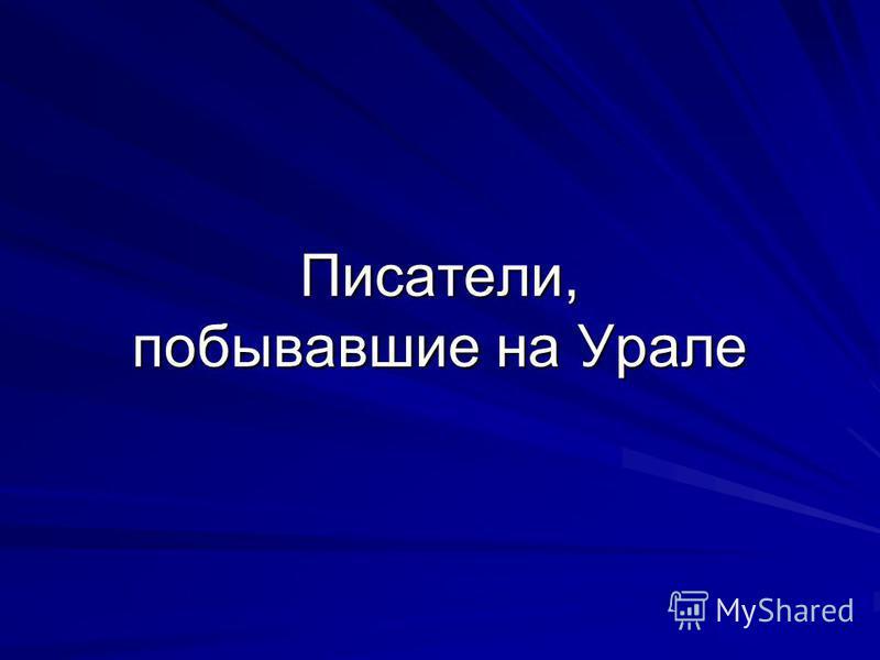 Писатели, побывавшие на Урале