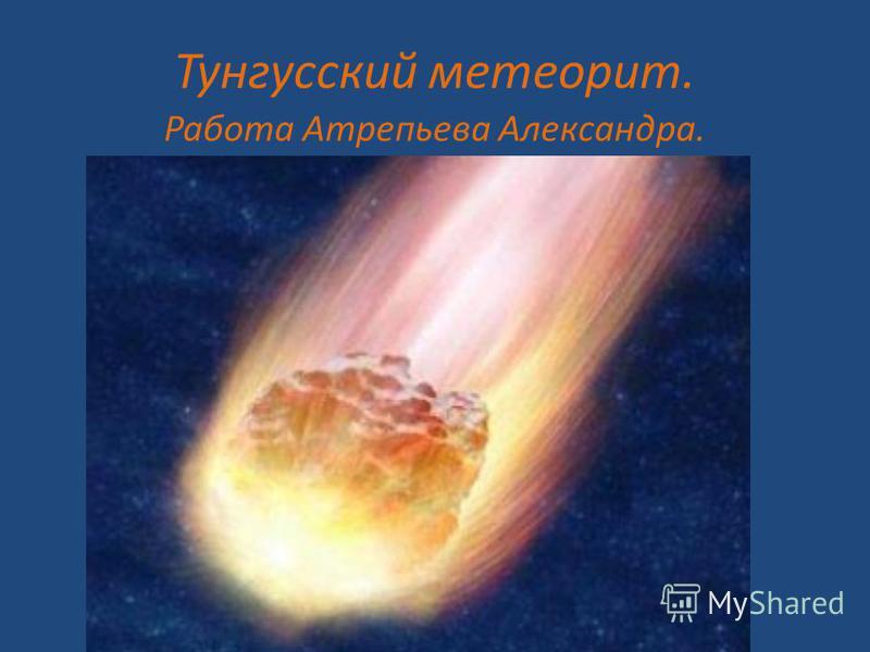 Тунгусский метеорит. Работа Атрепьева Александра.