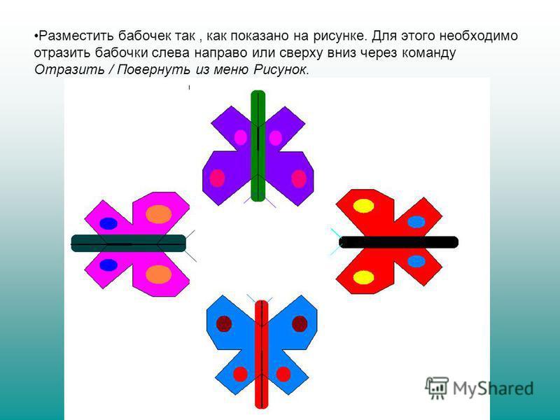 Разместить бабочек так, как показано на рисунке. Для этого необходимо отразить бабочки слева направо или сверху вниз через команду Отразить / Повернуть из меню Рисунок.