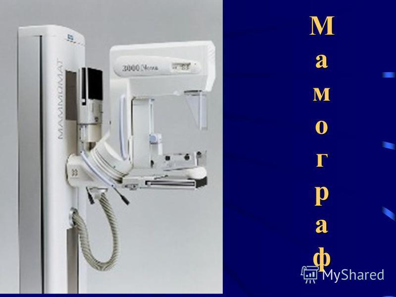 Мамограф Мамограф Мамограф Мамограф