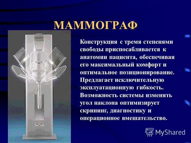 МАММОГРАФ Конструкция с тремя степенями свободы приспосабливается к анатомии пациента, обеспечивая его максимальный комфорт и оптимальное позиционирование. Предлагает исключительную эксплуатационную гибкость. Возможность системы изменять угол наклона