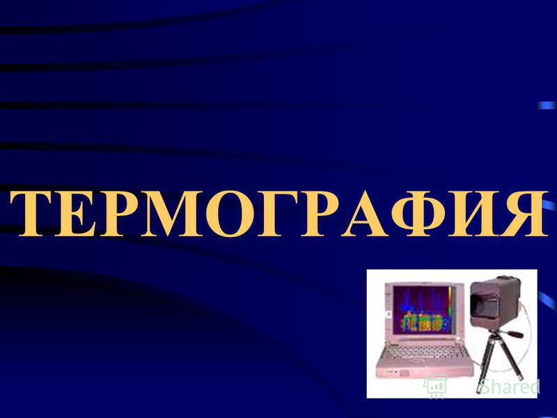 ТЕРМОГРАФИЯ