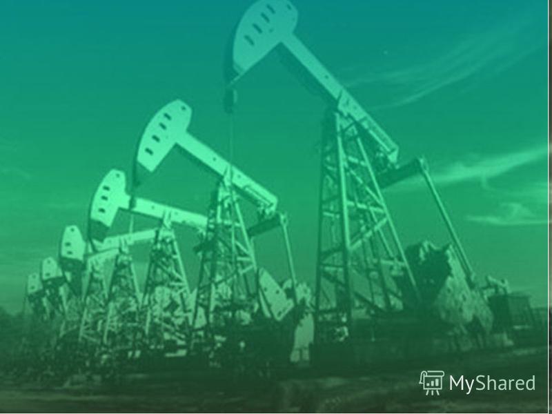 Презентация На тему: Нефть