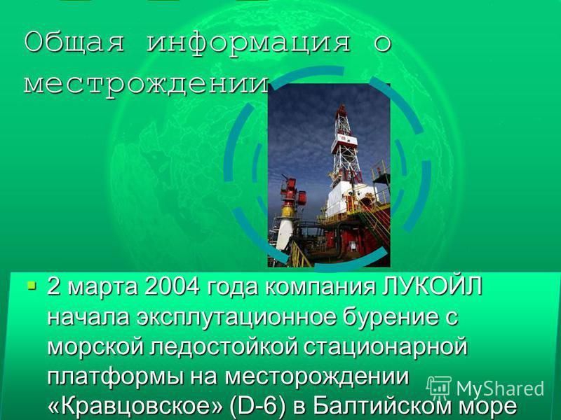 2 марта 2004 года компания ЛУКОЙЛ начала эксплуатационное бурение с морской ледостойкой стационарной платформы на месторождении «Кравцовское» (D-6) в Балтийском море 2 марта 2004 года компания ЛУКОЙЛ начала эксплуатационное бурение с морской ледостой