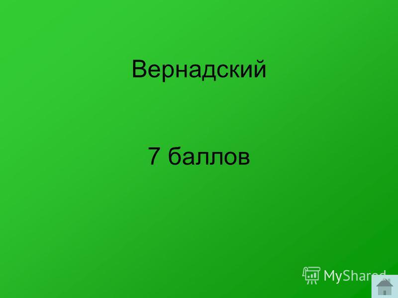 Вернадский 7 баллов