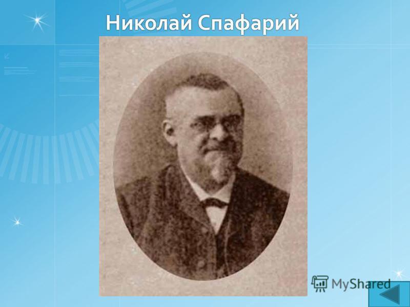 Николай Спафарий