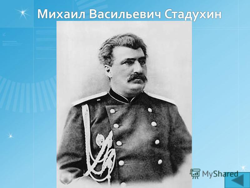 Михаил Васильевич Стадухин