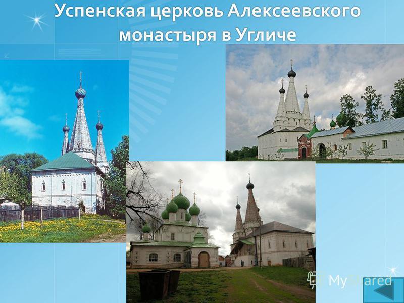 Успенская церковь Алексеевского монастыря в Угличе