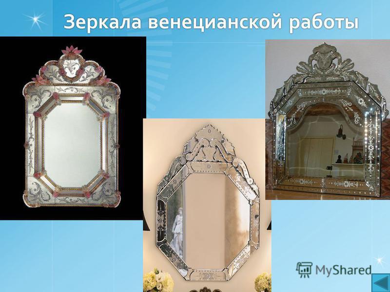 Зеркала венецианской работы