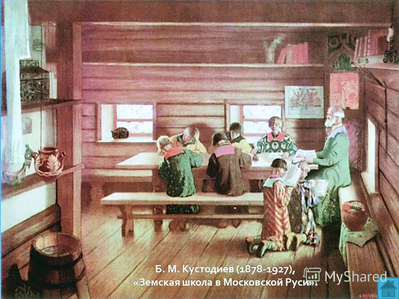 Б. М. Кустодиев (1878-1927), «Земская школа в Московской Руси».