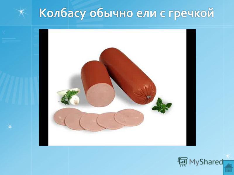 Колбасу обычно ели с гречкой