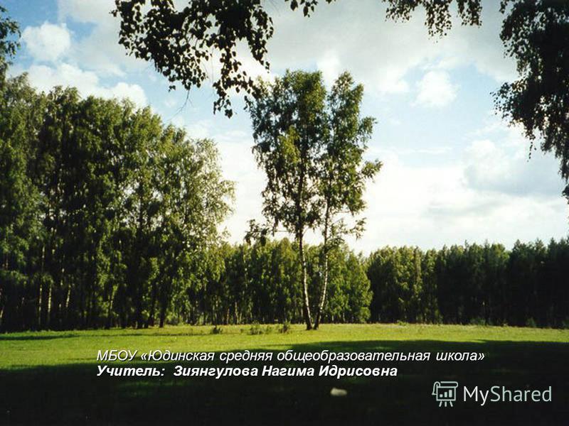 МБОУ «Юдинская средняя общеобразовательная школа» Учитель: Зиянгулова Нагима Идрисовна