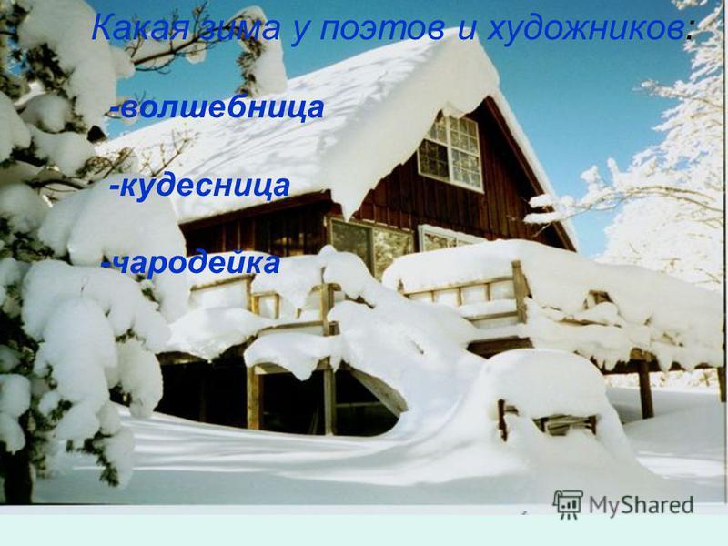 Какая зима у поэтов и художников: -волшебница -кудесница -чародейка
