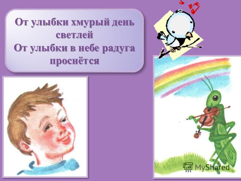 От улыбки хмурый день светлей От улыбки в небе радуга проснётся