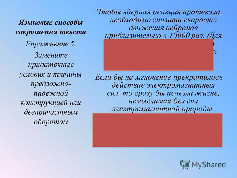 Языковые способы сокращения текста Чтобы ядерная реакция протекала, необходимо снизить скорость движения нейронов приблизительно в 10000 раз. (Для протекания ядерной реакции необходимо снизить скорость движения нейронов приблизительно в 10000 раз) Ес