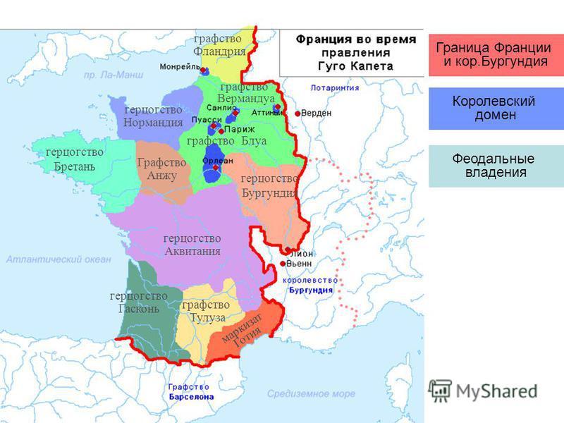 Граница Франции и кор.Бургундия Королевский домен Феодальные владения герцогство Аквитания графство Фландрия герцогство Нормандия герцогство Гасконь герцогство Бургундия герцогство Бретань графство Тулуза графство Блуа графство Вермандуа Графство Анж